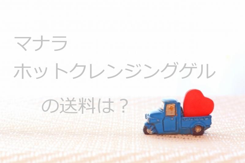 ハートを運ぶトラック