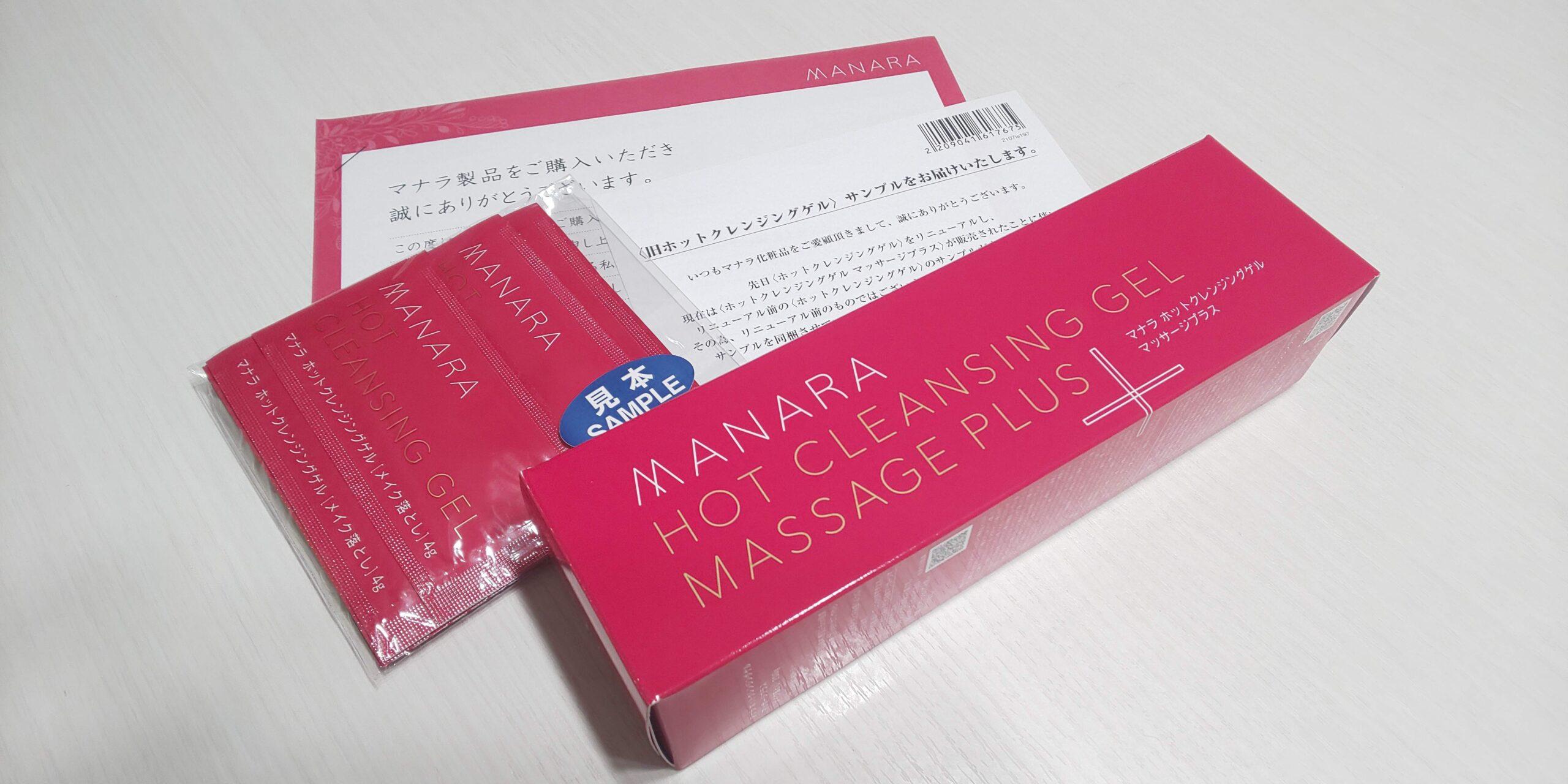 マナラホットクレンジングゲルマッサージプラス本品とサンプル