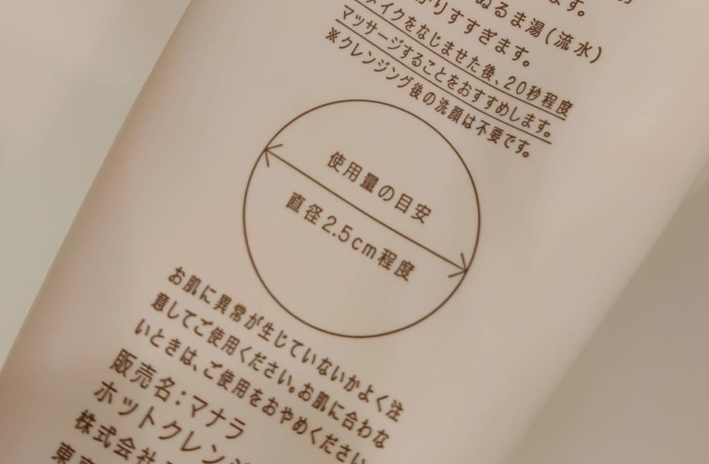 マナラホットクレンジングゲルの容器に描かれた適量