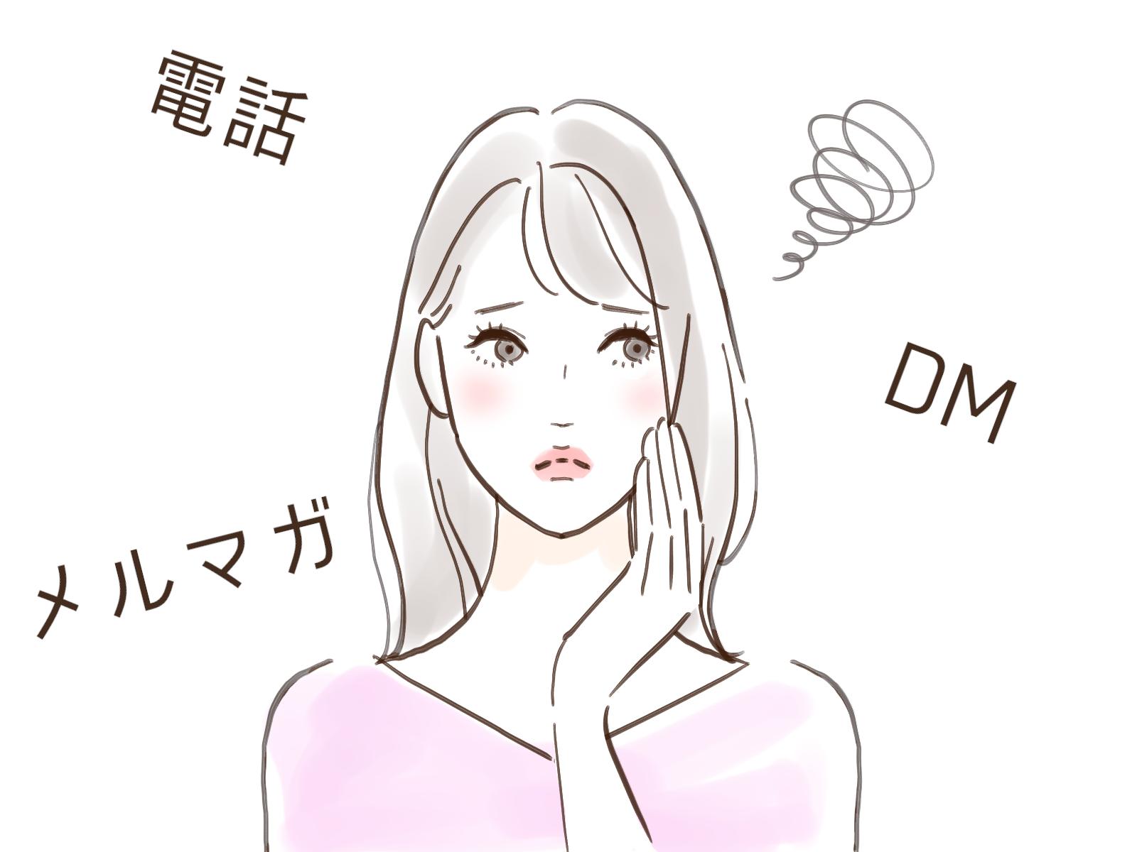 電話やメルマガ、DMに困る女性のイラスト