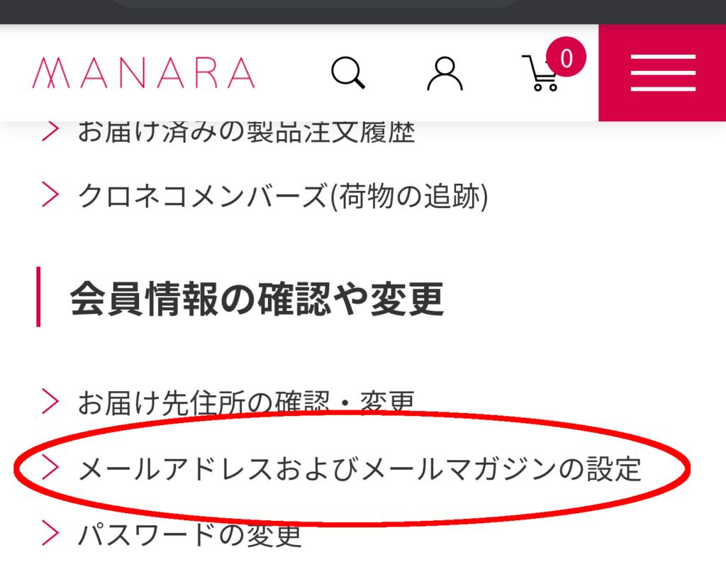 マナラのマイページ