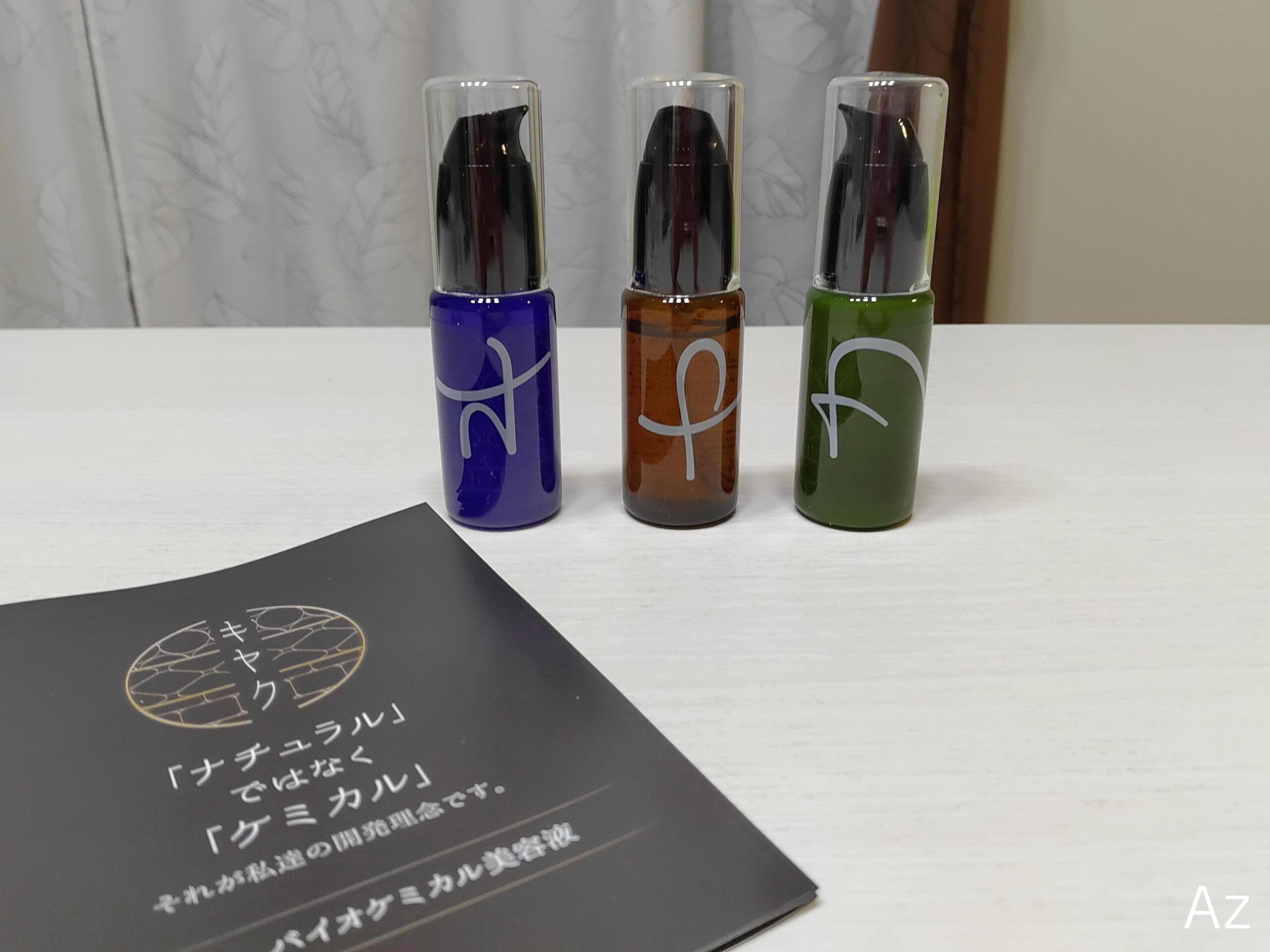 青、茶、緑の3つのボトル