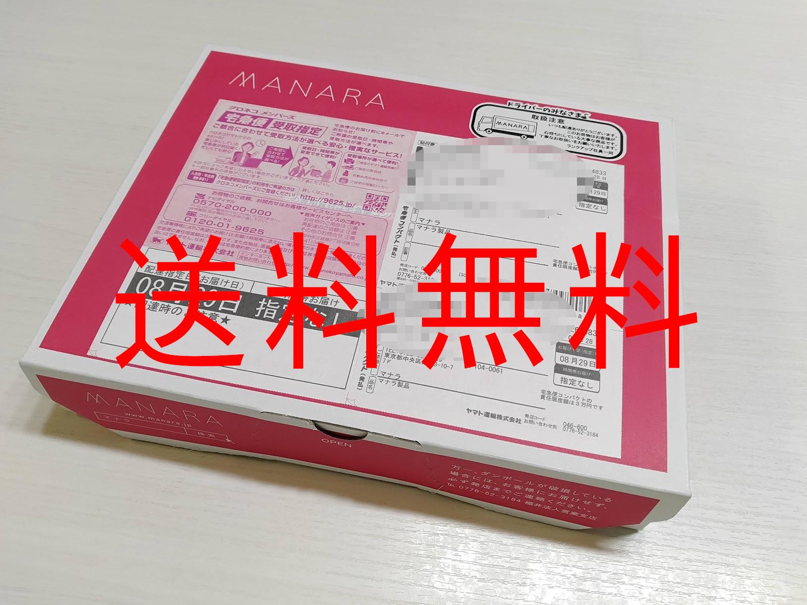 箱と送料無料の赤い文字